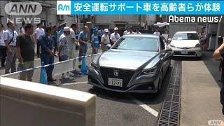 高齢者ら安全運転サポート車体験 自動ブレーキなど(19/08/03)