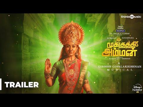 Mookuthi Amman Official Trailer   RJ Balaji   Nayanthara   NJ Saravanan   Girishh Gopalakrishnan