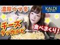 【大人気】激ウマ韓国料理♡チーズタッカルビ手作りパーティー♡【姉妹】