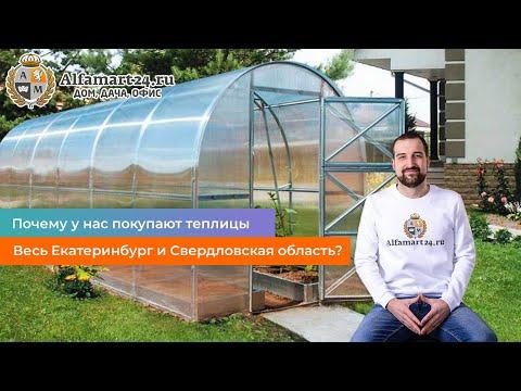Теплицы из сотового поликарбоната в Екатеринбурге и Свердловской области!