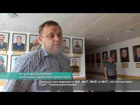 Телеканал АНТЕНА: Ультиматум від перевізника: у Черкасах зросла вартість пересадочного квитка