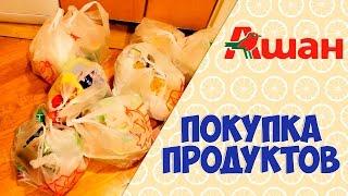Покупка продуктов в магазине Ашан | Цены растут | Маленькие женские штучки