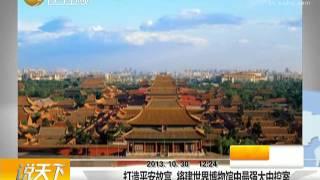 打造平安故宫 将建世界博物馆中最强大中控室