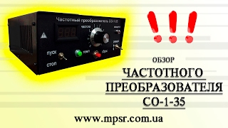 Частотный преобразователь СО-1-35(Обзор отечественного частотного преобразователя СО-1-35 компании