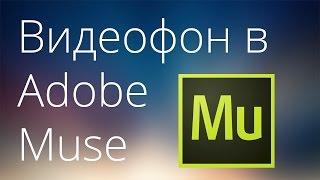 Видеофон в Adobe Muse (полная видеоинструкция)(Если вы хотите установить видеофон в Adobe Muse CC - то вам необходимо посмотреть этот ролик. В нем я подробно..., 2015-01-12T07:16:43.000Z)
