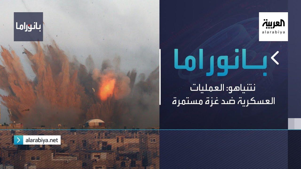 بانوراما | نتنياهو: العمليات العسكرية ضد غزة مستمرة  - نشر قبل 32 دقيقة