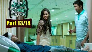 Ekkadiki Pothavu Chinnavada Movie Parts 13/14 | Nikhil, Hebah Patel, Avika Gor | Volga Videoa 2017