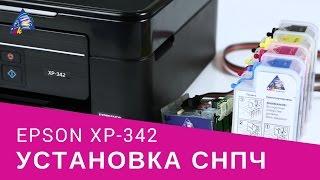 Установка СНПЧ на МФУ Epson XP-342