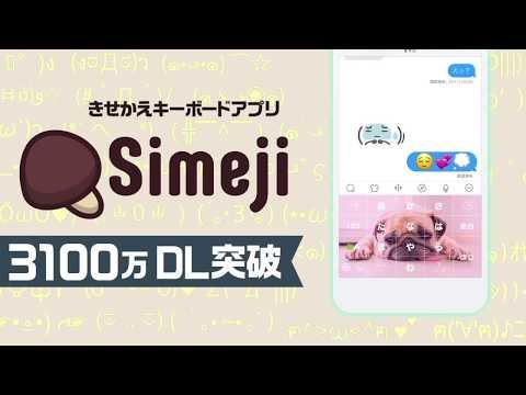 Simeji l きせかえキーボードアプリ