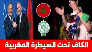 شاهد ردة فعل الجماهير الجزائرية بعد تتويج الرجاء العالمي أمام شبيبة القبائل 😱😱