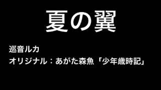 名古屋方面の熱いリクエストであがたさんが歌ってくれたのはいいが、当...