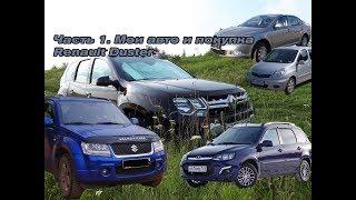 видео Несколько советов по выбору автомобильных ковриков
