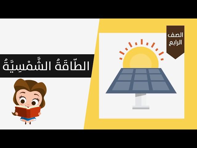 نص الاستماع | الطاقة الشمسية للصف الرابع | درس هذه الشمس