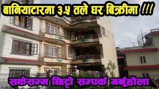 4 34 MB] Download Lagu House For Sale at Tikathali Lalitpur MP3
