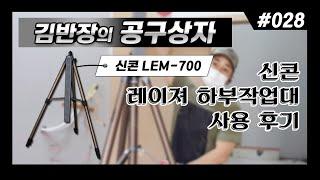 [김반장의 공구상자] 신콘 레이저 하부 작업대 LEM-…