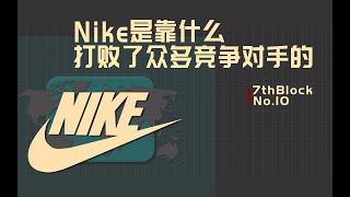 Nike遠超Adidas登頂第一不得不服,除了飢餓營銷,還有這些原因 | 7thBlock