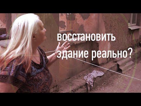 Как восстанавливают дома