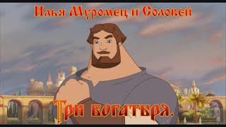 Илья Муромец и Соловей Разбойник - А я тыл прикрывать стану (мультфильм)