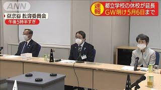 都立学校の休校5月6日まで延長 経路不明の感染受け(20/04/01)