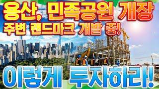[박일권의 돈 되는 부동산 투자] 용산 민족공원 개장 …