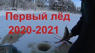 Первый лёд 2020 2021 Пробная рыбалка