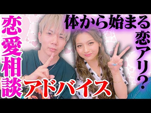【恋愛】ゆきぽよ&SLOTHが恋の悩みにアドバイス!【ゆきぽよ】