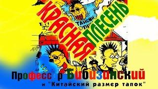 Красная плесень - Профессор Бибизинский (Альбом 1997)