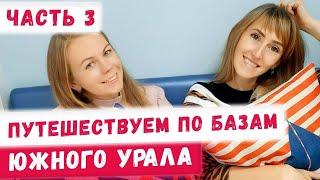Базы отдыха Южного Урала! Парк-отель Юность на озере Чебаркуль. Путешествия и туризм по России 2020