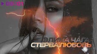 Элина Чага - Стерва любовь | Official Audio | 2019