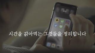 삶이 가벼워지는 디지털 비움 • 스마트폰 없이 살아보기