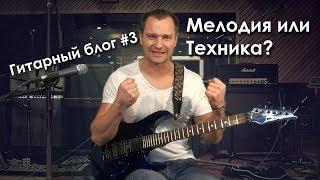 NS Гитарный блог 3 - Мелодия или техника