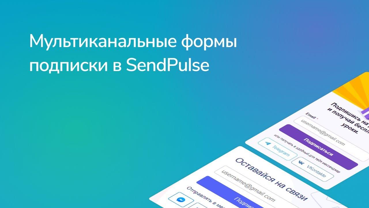 Мультиканальные формы подписки в SendPulse