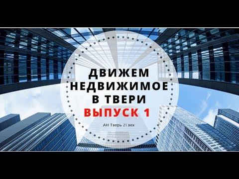 Недвижимость Твери | Обзор рынка | #движемнедвижимоевтвери