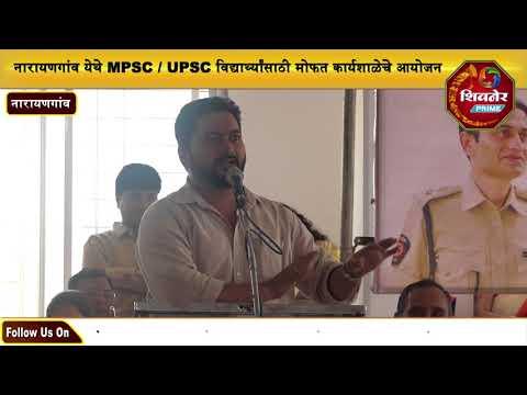 ज्ञानदा एज्युकेशन सोसायटी व द युनिक अकॅडमी पुणे यांच्या तर्फे  MPSC / UPSC मोफत कार्यशाळेचे आयोजन