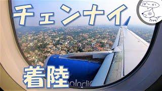 【着陸】チェンナイ空港 / Landing on Chennai airport
