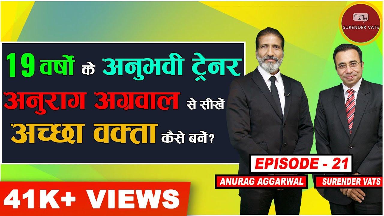 अच्छा वक्ता कैसे बनें ? | Episode 21 | Anurag Aggarwal | Chat with Surender Vats