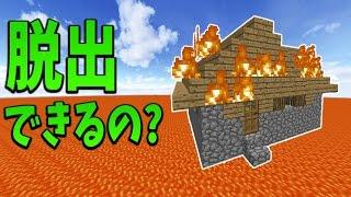 【マインクラフト】家が完全に燃えてしまう前に脱出できるのか!?