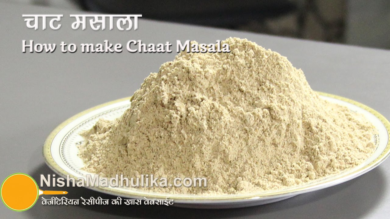 Chaat Masala Recipe - How to make Chaat Masala ? - YouTube
