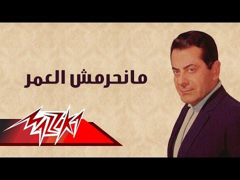 Manheremsh El Omr - Farid Al-Atrash مانحرمش العمر - فريد الأطرش