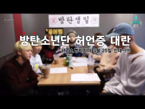 [방탄소년단]꿀fm 06.13 허언증 대란 (feat.뻥치지마 4월 25일 인데~!!!!)