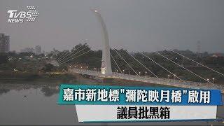 嘉市新地標「彌陀映月橋」啟用 議員批黑箱