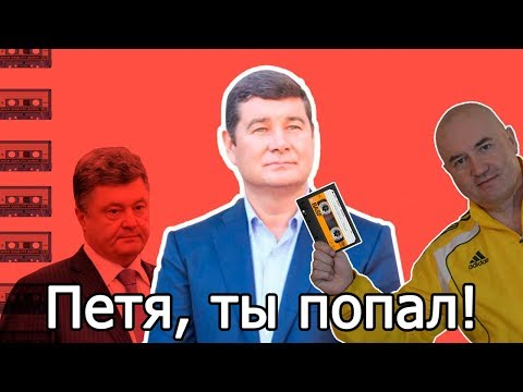Новые 'пленки Онищенко' с участием Порошенко   Петя Липецкий – 50%