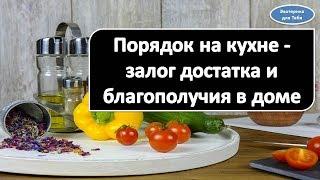 видео Дизайн маленькой кухни по знаку Зодиака