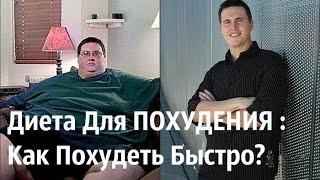 Диета Для Похудения:Как Похудеть Быстро?(самые простые и рабочие схемы питания подробно)