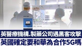 英外交大臣:黑客對醫療機構等發動攻擊|新唐人亞太電視|20200508