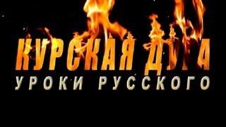 Курская дуга. Уроки русского