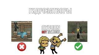 Гайд по гидрозатворам/гидрошлюзам в игре Oxygen not included
