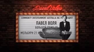 Павел Воля с Большим Stand-Up в Австралии
