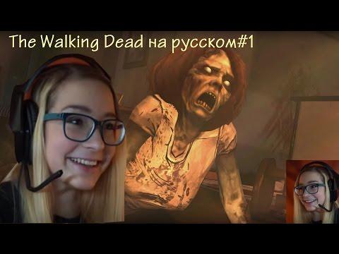 ВУФ ВУФ? - The Walking Dead: 2 Season #2