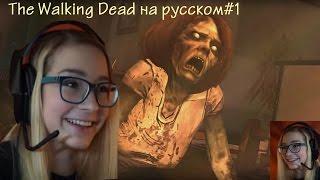 The Walking Dead на русском#1/Первая ЖЕРТВА..